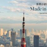 世界が欲しがる 『Made in Japan』
