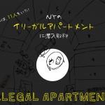 違法アパートメントに潜入取材!