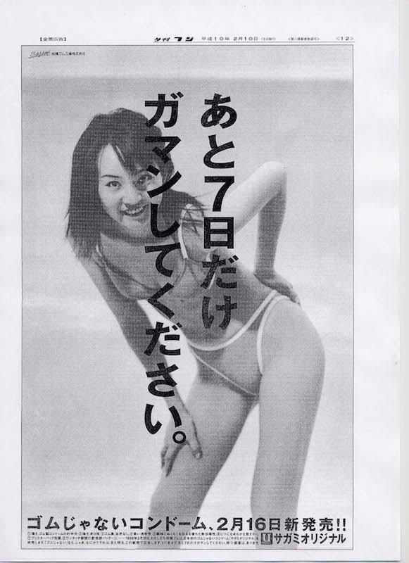 あと7日ガマン1998.2.10夕刊フジ