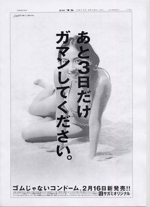 あと3日ガマン1998.2.14夕刊フジ copy