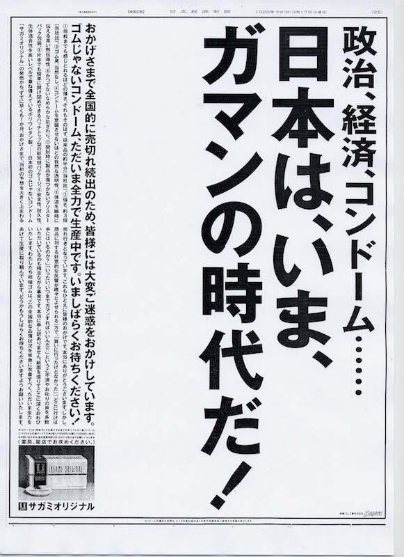 ガマンの時代1998.3.17日経 copy