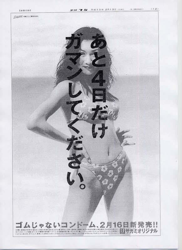 あと4日ガマン1998.2.13夕刊フジ copy