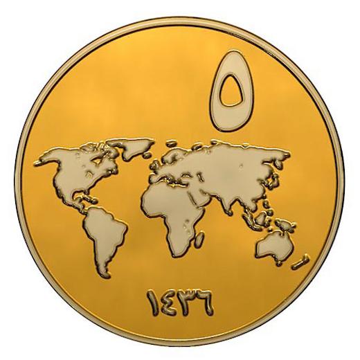 12_ISIS_gold+05+dinar