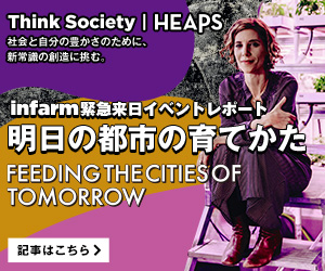 Think Society infarm report