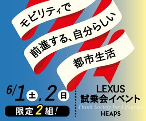 LEXUS試乗会イベント 2019年6月1日(土)2日(日) 限定2組 ~ モビリティで前進する、自分らしい都市生活 Think Society for Lifegenic ~
