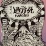 """【今週のZINE】描かれた""""過労死""""。ホラー仕立てのエキセントリック&パーソナルジン『Karoshi(過労死)』"""